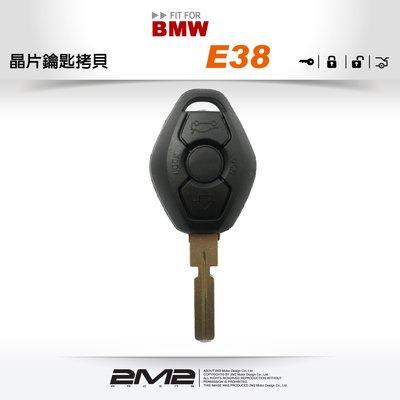 【2M2 晶片鑰匙】BMW E38 740 E39 520 盾型晶片鑰匙 遙控器拷貝遺失複製