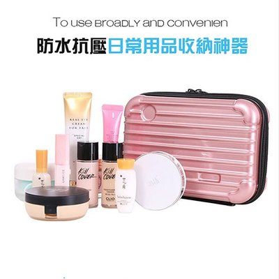 【Love Shop】硬殼迷你行李箱造型收納包 ‧行動電源收納包/化妝包收納包過夜包洗漱包盥洗包手機3C充電器