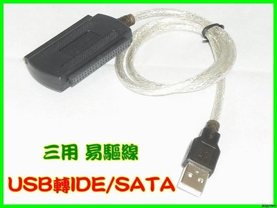 【就是愛購物】P010-1 第四代JM晶片IDE SATA轉USB 2.0 三合一轉接線材 硬盤轉換線 易驅線2.53.55.25 硬碟 免驅...
