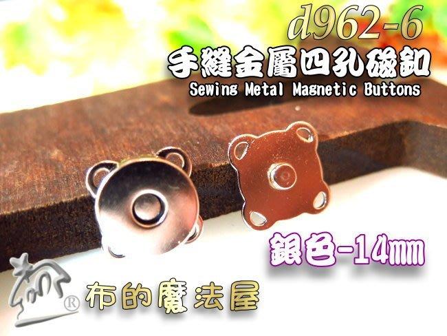 【布的魔法屋】d962-6銀色14mm手縫四方磁釦(買10送1,四角花邊磁扣,四孔磁釦,金屬手縫磁扣子,拼布包包磁鐵釦)