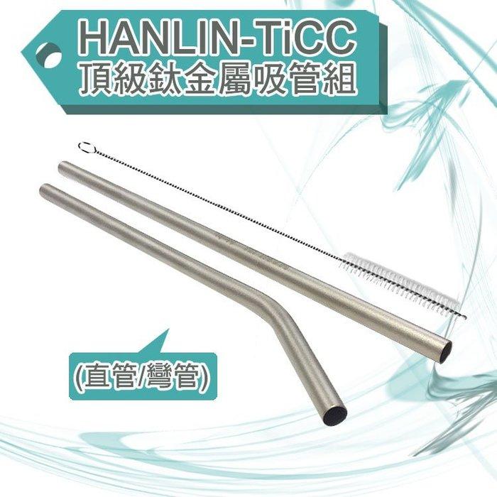 【 全館折扣 】 頂級 鈦金屬 吸管組 SGS檢驗合格 純鈦吸管 直管 彎管 環保吸管 HANLIN02TiCC