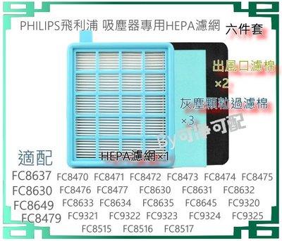副廠現貨速出 適PHILIPS飛利浦 吸塵器專用HEPA濾網 濾棉 出風口濾棉 六件套~適用FC8637 龍捲風吸塵器
