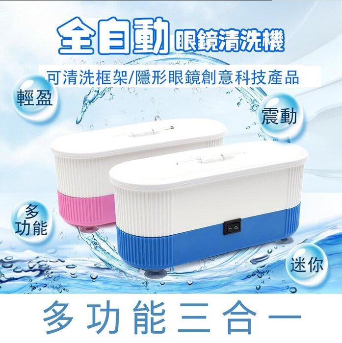 台灣現貨 24H急速出貨 全自動3合1超聲波眼鏡清潔器  珠寶手表多功能超聲波清洗器 眼鏡清潔機  免運 無需等待