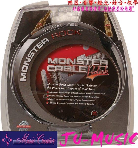造韻樂器音響- JU-MUSIC - 全新 美國 頂級 Monster 導線 ROCK-21 ROCK 導線 21呎 另有 12呎 歡迎詢問