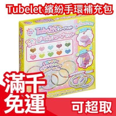 【珠珠補充包】 日本 Tubelet 繽紛手環製作DIY手作藝術 珠珠 可搭配組紐編織版玩具 ❤JP Plus+