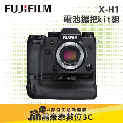 FUJIFILM 富士 X-H1 Kit組 單機身+電池手把 VPB-XH1 平輸 高雄 晶豪泰3C 3