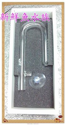 ~新鮮魚水族館~CAL 玻璃精品 Influx X1s inflow 高透明 玻璃入水口 進水口 短管型 12/16m