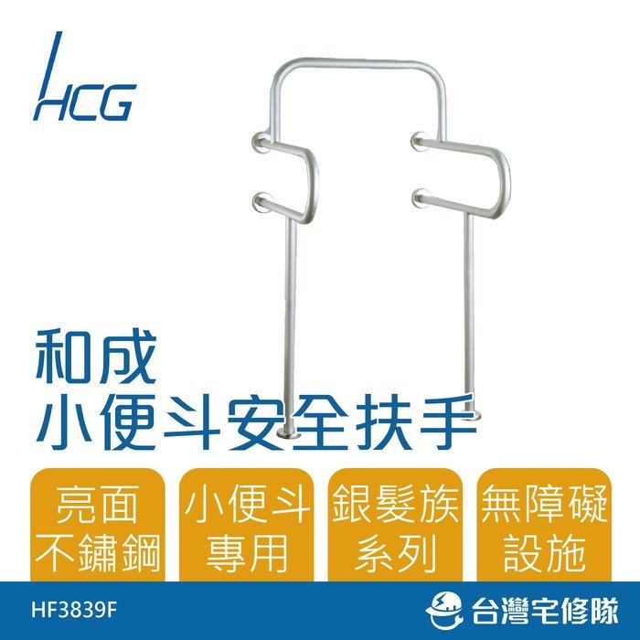 HCG和成衛浴 小便斗安全扶手 HF3839F 障礙設施 安全舒適-台灣宅修隊17ihome