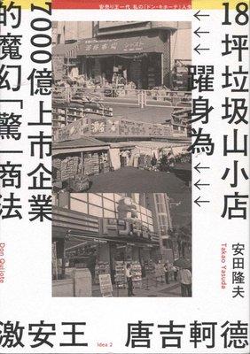 Blue書屋 二手書/激安王唐吉軻德/光現/安田隆夫/滿五本免運費