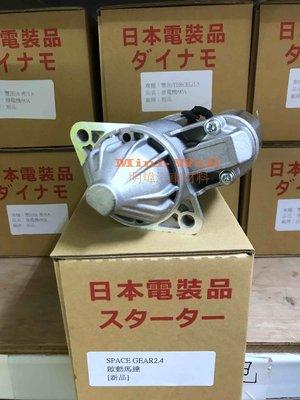 ※明煒汽車材料※三菱 SPACE GEAR / FREECA / 得利卡 2.4 日本件 新品 啟動馬達
