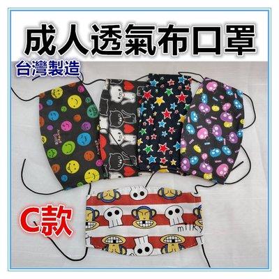 三寶家飾~C款 台灣製造成人布口罩 保暖口罩 透氣防塵口罩 大人男女兒童口罩 防曬口罩 可水洗口罩