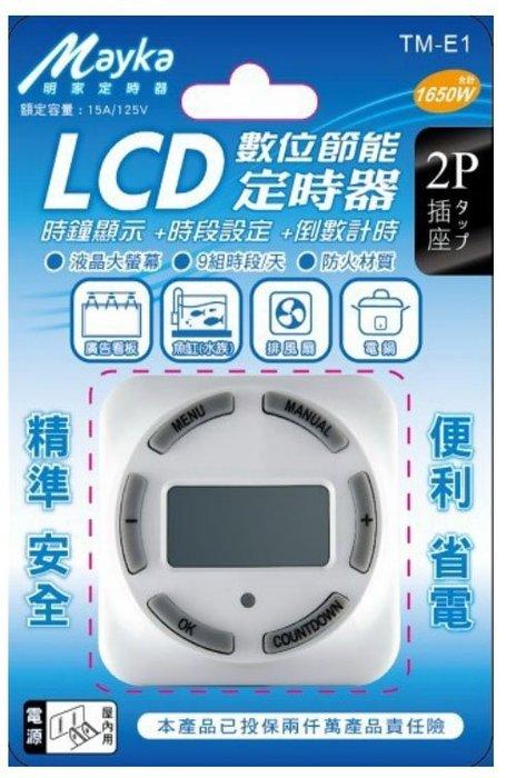 【須訂購】明家 2P插座 24小時LCD數位定時器 時鐘顯示+時段設定+倒數計時 LCD液晶清晰大螢幕