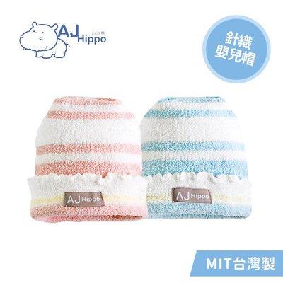 【媽媽倉庫】台灣AjHippo小河馬初生針織嬰兒帽 帽子 童帽