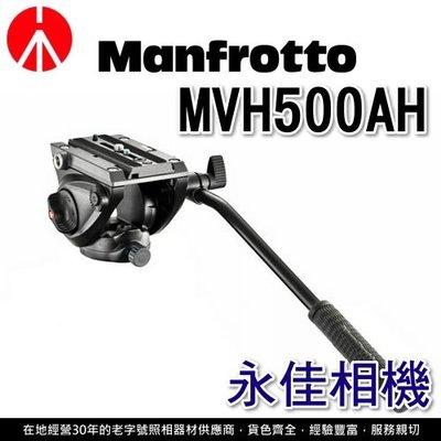 永佳相機_MANFROTTO MVH500AH 油壓雲台 正成公司貨 701改版