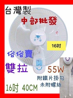 『電扇批發』金讚牌 雙拉型 16吋 壁扇 吊扇  通風扇 擺頭壁扇 家用壁扇 電扇 電風扇 掛壁扇 壁掛扇(台灣製造)