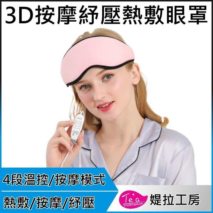 USB熱敷按摩眼罩 外銷日韓冠軍 四檔溫控三種按摩  熱敷 眼罩 黑眼圈 皺紋疲勞 非花王眼罩