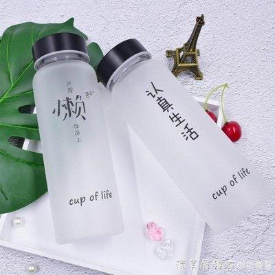 韓版磨砂玻璃杯男女學生水杯韓國便攜可愛清新杯子創意潮流隨手杯  悦步旗舰店