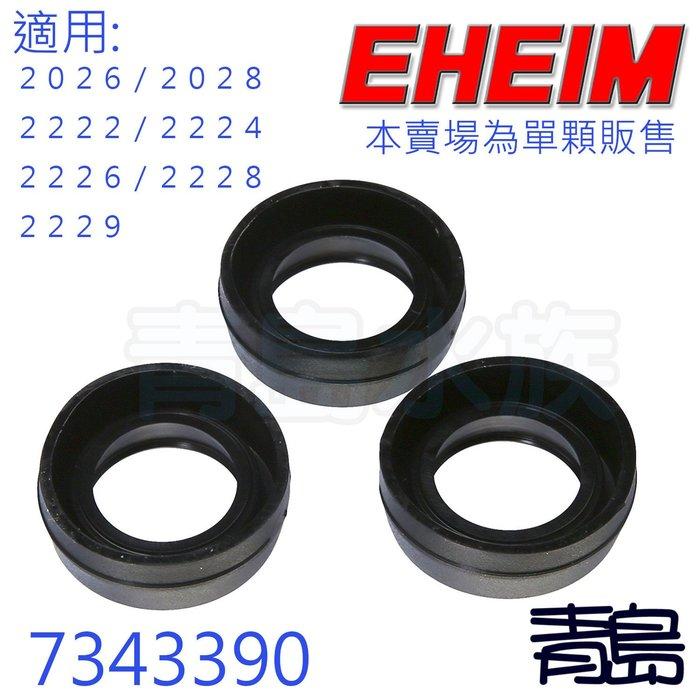 Y。。青島水族。。7343390德國EHEIM---德國EHEIM-提籃 墊圈 O環 項圈 (零配件)==2227