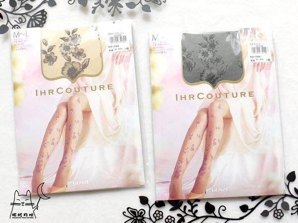 【拓拔月坊】IHRCOUTURE 日本郡是 GUNZE 水墨 雙色花朵柄 日本製~現貨!