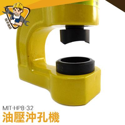 沖孔機 MIT-HP8-32  電動油壓沖孔機 刀具組  角鋼沖孔機 洗孔機 液壓開孔器