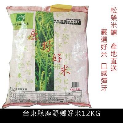 松榮米舖 台東鹿野鄉好米 12公斤 原價700元 特價650元