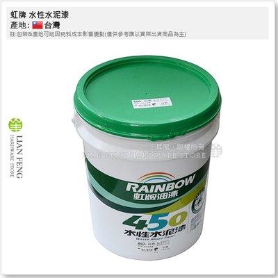 【工具屋】*含稅* 虹牌 450 白色 有光型 5加侖桶裝 水性水泥漆 亮光 內牆 室內用 面漆 壁面 水泥牆 台灣製