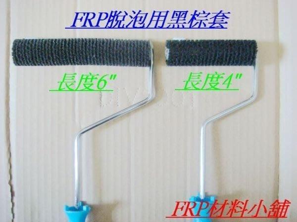 FRP材料小舖..脫泡用黑棕套(豬毛)..壓除玻璃纖維及樹脂中氣泡..只要250元
