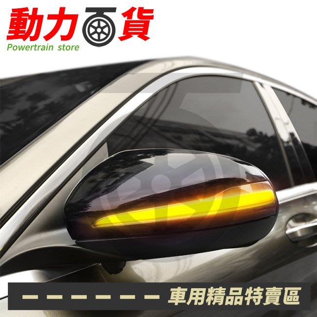 後視鏡 流光燈 後視鏡改裝 流水轉向燈 BENZ C W205 E W213 S W222 W217 車身套件 方向燈