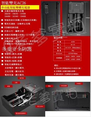 18650充電器/鋰電池充電器/神火高智雙槽能充電器AC26/USB充電器/鋰電池3.7V/鋰電池4.2V/USB風扇/Lii402