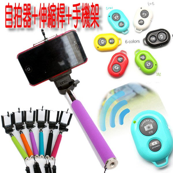 自拍神器 伸縮桿 手機夾 相機桿 自拍杆 手機架  蘋果 三星 HTC 組合優惠價 【希望種子購物網】
