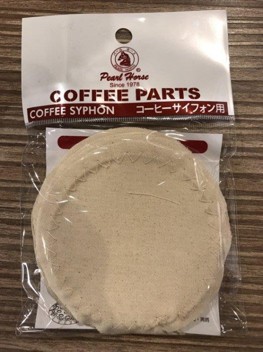 【多塔咖啡】寶馬牌 虹吸專用替換濾布 更換濾布