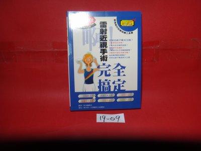 【愛悅二手書坊 19-09】啊!雷射近視手術完全搞定    原水/編輯    原子文化