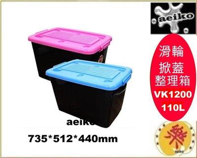 VK1200/滑輪掀蓋整理箱/換季收納/棉被置物箱/衣服收納/110L/VK-1200直購價/aeiko 樂天生活倉庫