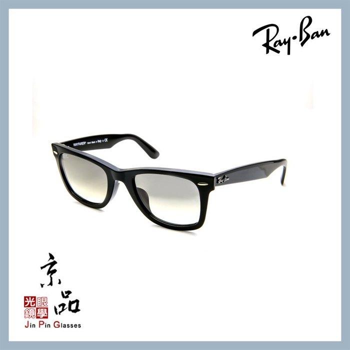 【RAYBAN】RB2140F 901/32 52mm 黑框 漸層灰 雷朋太陽眼鏡 公司貨 JPG 京品眼鏡