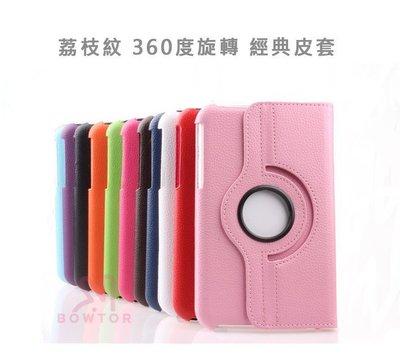 光華商場*包你個頭 華碩ASUS Memo pad me170 7吋 平板 荔枝紋 360度旋轉 保護套 多色 含運
