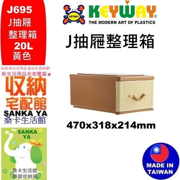 「桑卡」全台滿千免運不含偏遠地區/J695抽屜整理箱/學校必備/整理箱/J-695/直購價