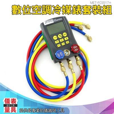儀表量具 數位空調冷媒錶 冷媒管 溫度探測夾 汽車數字加氟表 壓力錶 真空錶 FCS517
