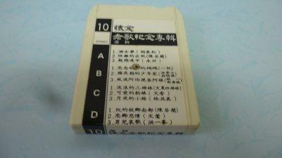 紫色小館-53-9--------早期錄音帶 懷念老歌紀念專輯{選輯10}