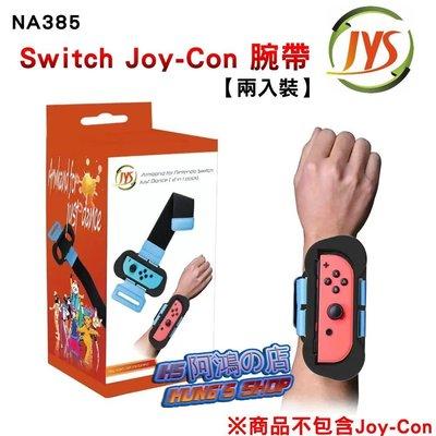 阿鴻の店-【全新現貨】任天堂 Switch JYS 腕帶 JUST DANCE 2020 跳舞臂帶 兩入裝[NA385]