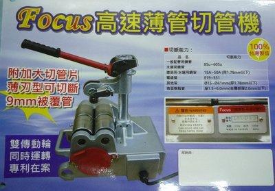 金光興修繕屋** 最新機種 台灣製造 FOCUS 白鐵薄管銅管電線管高速切管機 白鐵 切斷機 切管機