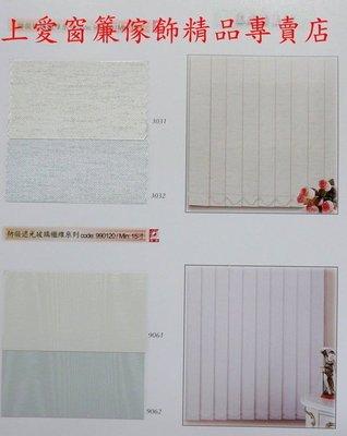直立式百葉窗防焰玻璃纖維系列每才50元【上愛窗簾、百葉、拉門、捲簾、電動窗簾】