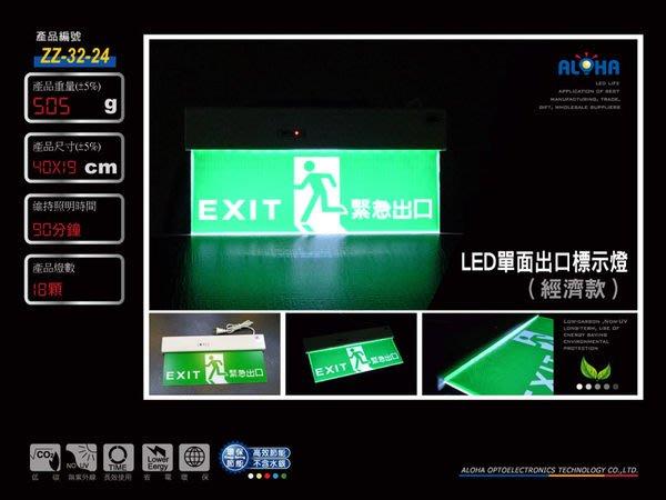 阿囉哈光電【ZZ-32-24】LED單面出口標示燈(經濟款) 指示燈/導引燈/逃生燈/緊急照明燈/出口燈