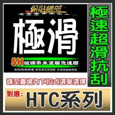 保貼總部 ***高透視急速潑水膜***玻璃奈米塗層螢幕保護貼,對應:HTC A9螢幕保護貼