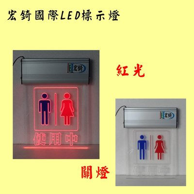 廁所使用中 LED顯示燈 廁所門牌 需自備感應器 經濟款 全場可刷卡 訂製 推薦 高雄標示燈 宏錡LED
