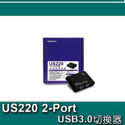 【開心驛站】UPMOST 登昌恆 US220 2-Port USB3.0 切換器