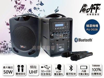 高傳真音響【Promic PU-302...