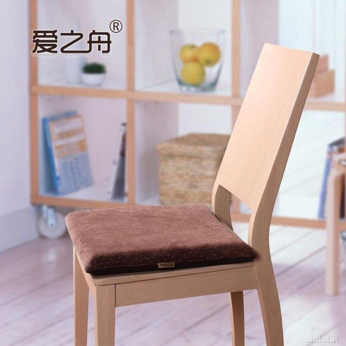 愛之舟加厚天鵝絨記憶椅墊電腦椅子坐墊NNJ-1359【暖暖居家】