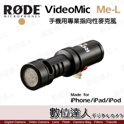 【數位達人】公司貨 RODE VideoMic Me-L 手機用 小型指向性麥克風 / IOS系統 IPhone專用