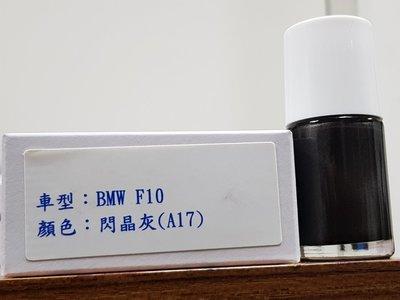 <名晟鈑烤>艾仕得(杜邦)Cromax 原廠配方點漆筆.補漆筆 BMW F10 顏色:墨藍珍珠(A90)
