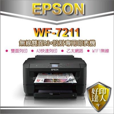 【好印達人】【含發票】EPSON WF-7211/WF7211/7211 網路高速A3+設計專用印表機